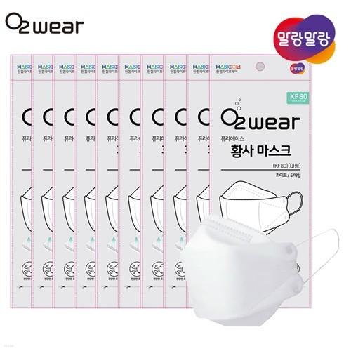 한컴 오투웨어 퓨라에이스 KF80 방역 마스크 50매(대형사이즈)/5매입x10set