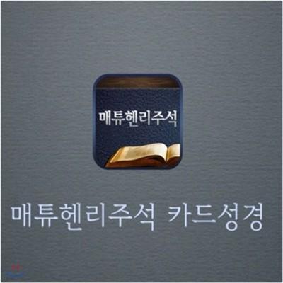 메튜헨리주석 카드 성경 [SD카드]
