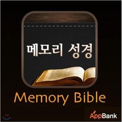 메모리 성경 [SD 카드]