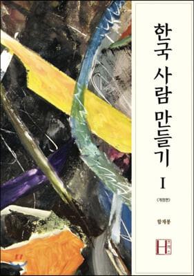 한국 사람 만들기 1