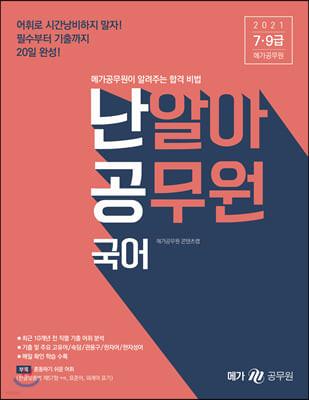 2021 난알아 공무원 국어