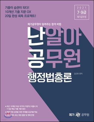 2021 난알아 공무원 행정법총론
