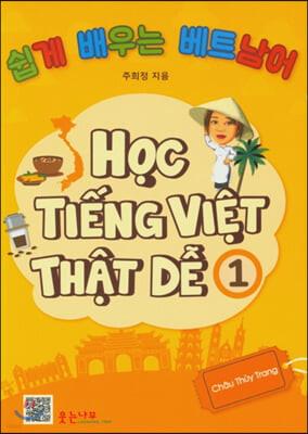 쉽게 배우는 베트남어 1