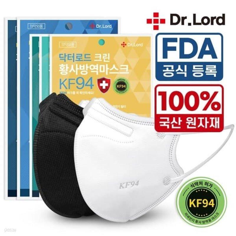 닥터로드 황사 방역 KF94 비말차단 새부리형 마스크 대형/중형/소형 흰색/블랙 50매