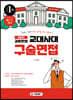 2021 김윤환의 교대사대 구술면접 (2020년)