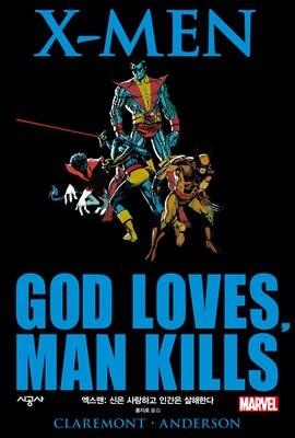 엑스맨: 신은 사랑하고 인간은 살해한다