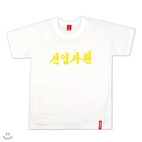 신입사원 티셔츠