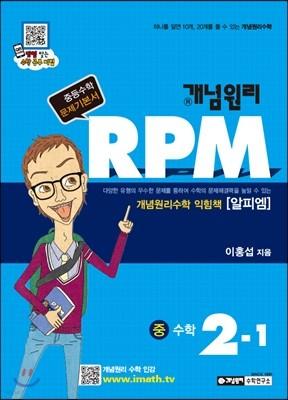 개념원리 문제기본서 RPM 중 2-1 (2018년용)