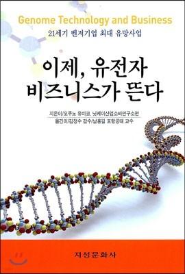 이제, 유전자비즈니스가 뜬다