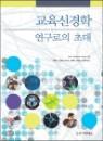 교육신경학 연구로의 초대