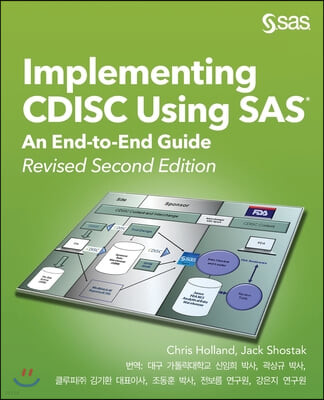 Implementing CDISC Using SAS: An End-to-End Guide, Revised Second Edition (Korean edition)
