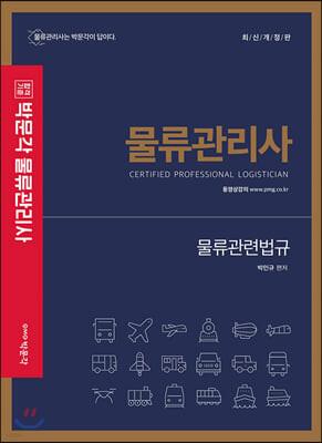 2021 박문각 물류관리사 물류관련법규