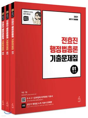 2021 전효진 행정법총론 기출문제집 세트