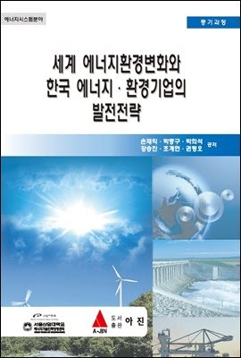 세계 에너지환경변화와 한국 에너지·환경기업의 발전전략