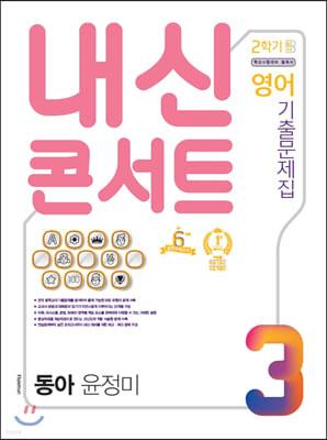 내신콘서트 3 영어 기출문제집 2학기 중간고사 동아 윤정미 (2020년)