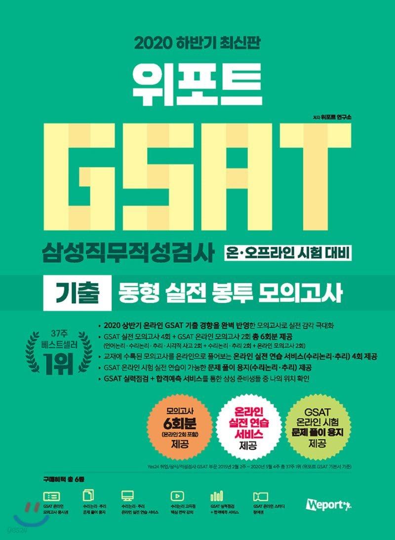 2020 하반기 최신판 위포트 GSAT 삼성직무적성검사 기출 동형 실전 봉투 모의고사 온라인 시험 대비