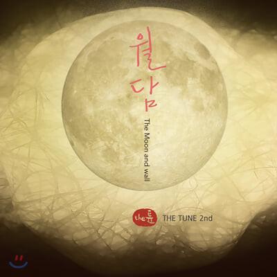창작음악그룹 더 튠 (music band The Tune) - 2집 월담 'The Moon and wall'