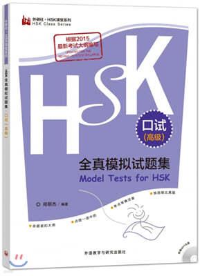 HSK全?模擬試題集 口試(高級)(附贈MP3光盤一張) HSK전진모의시제집 구시(구술)(고급)(MP3포함) Model Tests for HSK