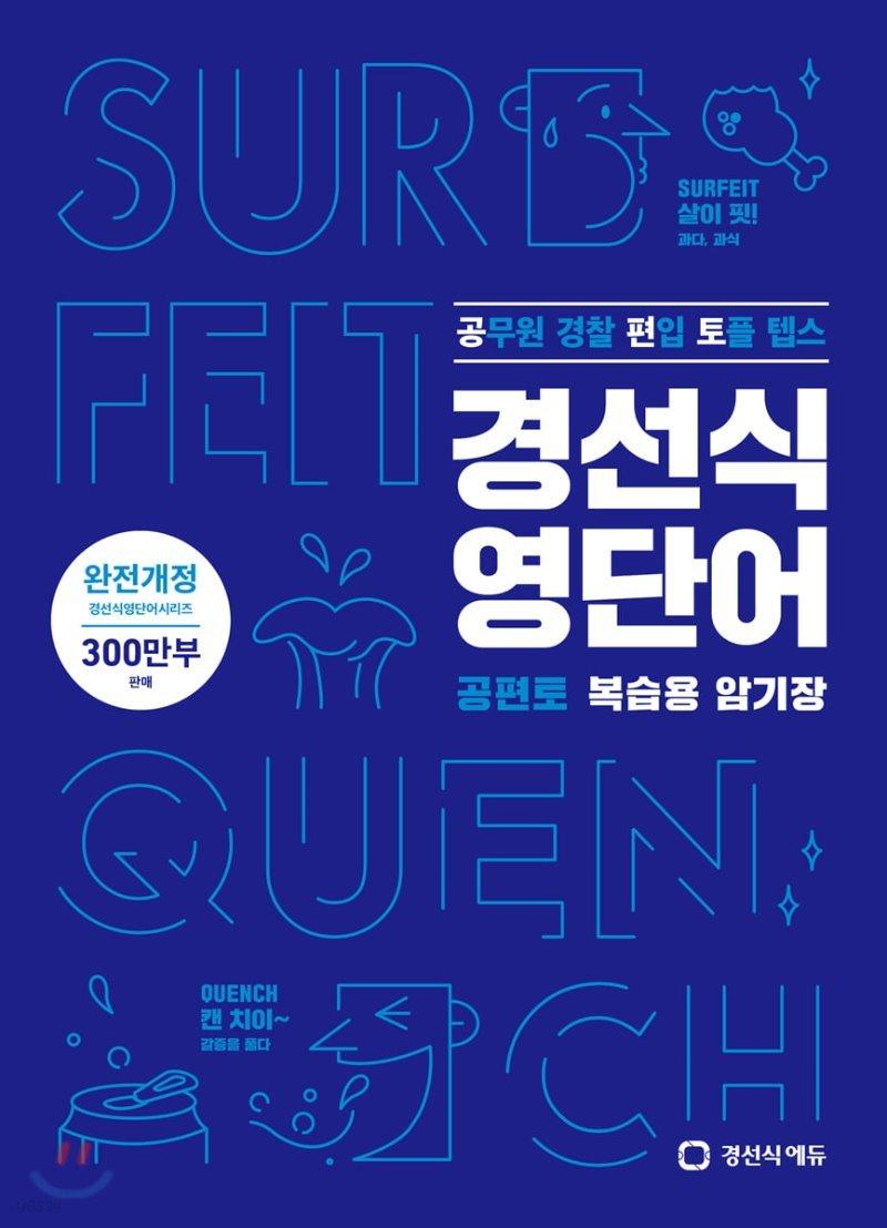 경선식영단어 공편토 복습용 암기장