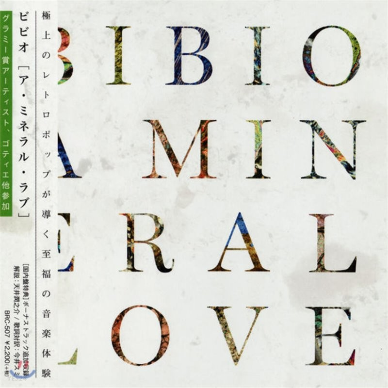 Bibio (비비오) - 7집 A Mineral Love