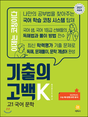 기출의 고백K 고1 국어 문학 (2021년)