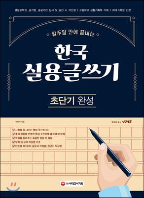 2021 한국실용글쓰기 초단기 완성