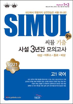 씨뮬 9th 기출 사설 3년간 모의고사 고1 국어 (2021년)
