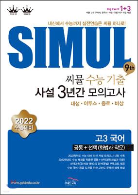 씨뮬 9th 수능기출 사설 3년간 모의고사 고3 국어 (2022수능대비)