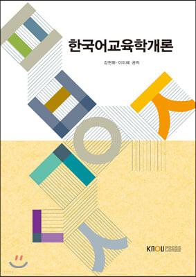 한국어교육학개론