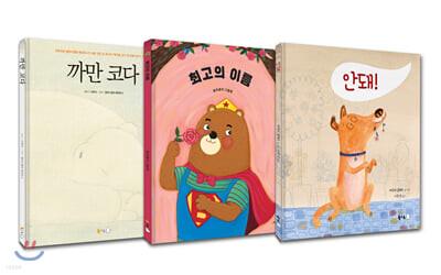 초등 1학년 추천 BEST 북극곰 그림책 세트