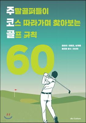 주말골퍼들이 코스따라가며 찾아보는 골프규칙 60