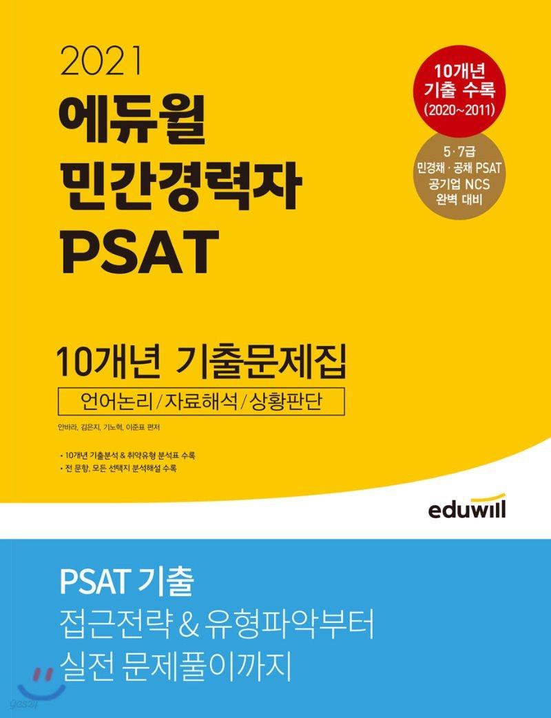 2021 에듀윌 민간경력자 PSAT 10개년 기출문제집