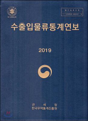 수출입 물류통계연보 2019