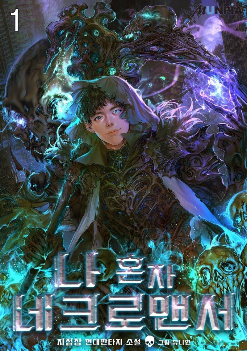 [대여] [세트] 나 혼자 네크로맨서 (총15권/완결)