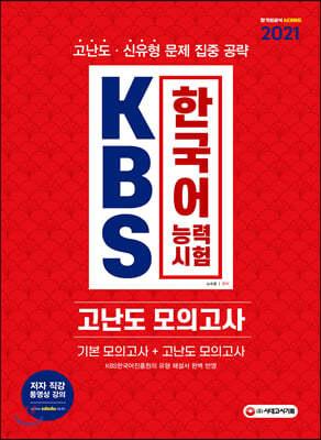 2021 KBS 한국어능력시험 고난도 모의고사