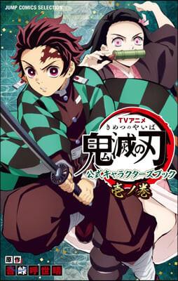 TVアニメ『鬼滅の刃』 公式キャラクタ-ズブック 壹ノ卷