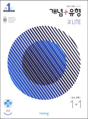 개념+유형 중등수학 1-1 기초탄탄 라이트 (2021년)