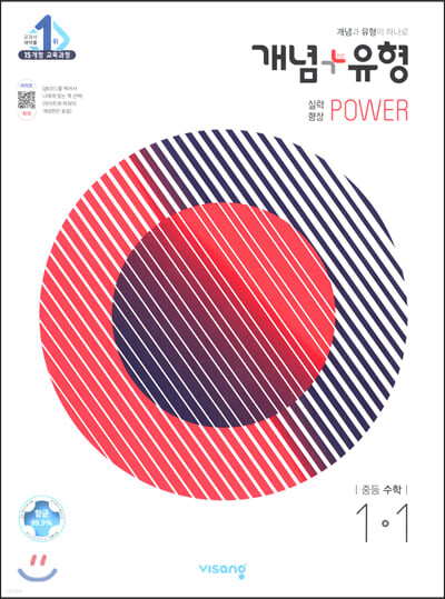 개념+유형 중등수학 1-1 실력향상 파워 (2021년)