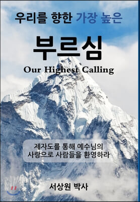 우리를 향한 가장 높은 부르심 (Our Highest Calling): 제자도&#