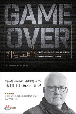 게임 오버 GAME OVER