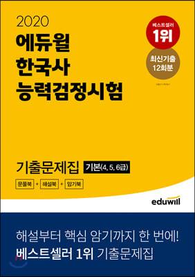 2020 에듀윌 한국사능력검정시험 기출문제집 기본 (4, 5, 6급)