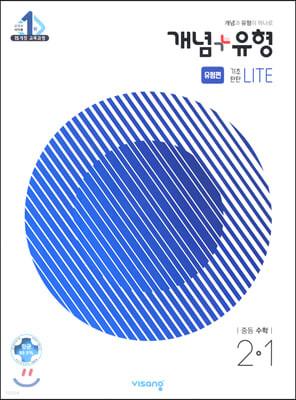 개념+유형 중등수학 2-1 기초탄탄 라이트 유형편 (2021년)
