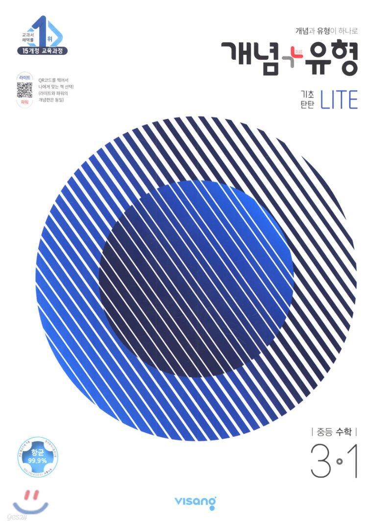 개념+유형 중등수학 3-1 기초탄탄 라이트 (2021년)