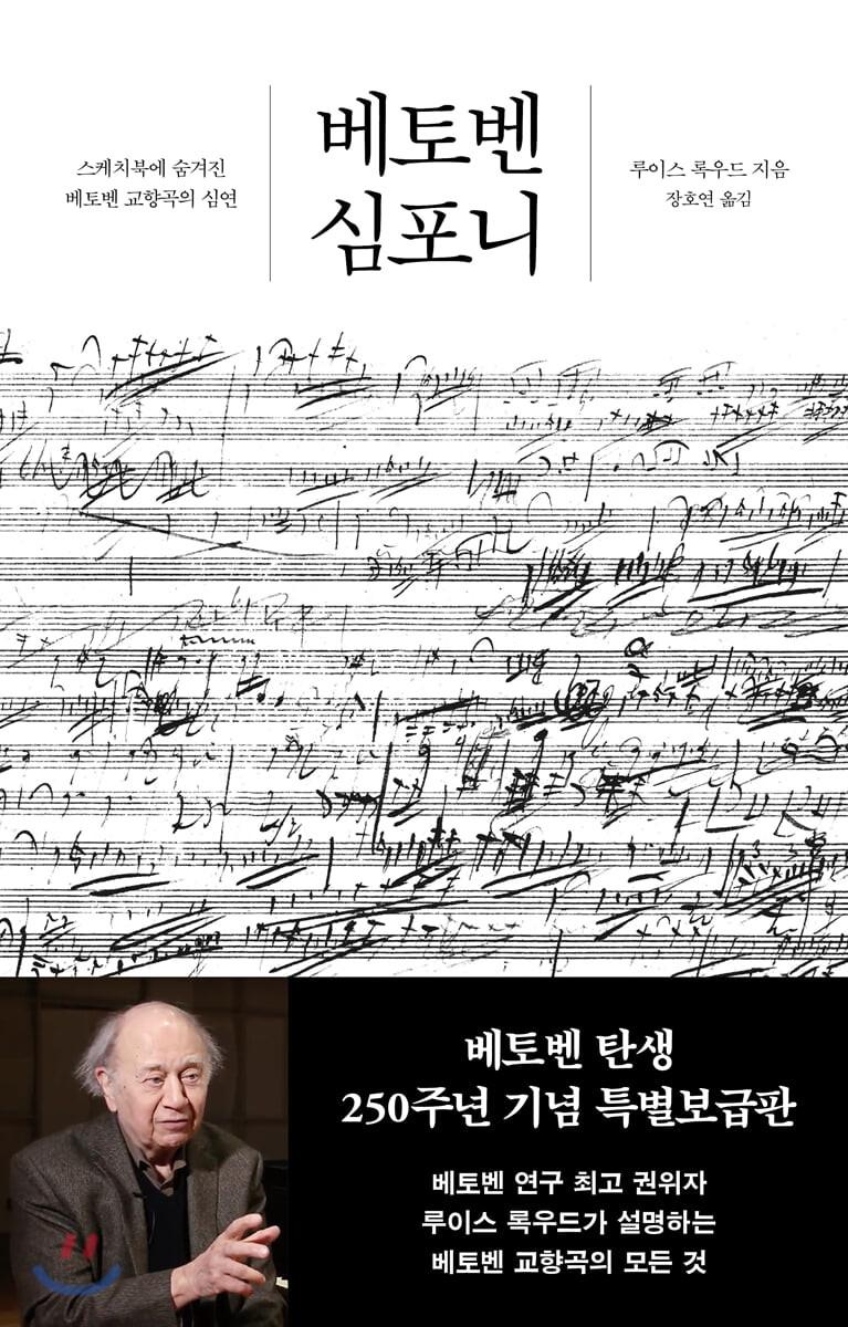베토벤 심포니 (베토벤 탄생 250주년 기념 특별보급판)