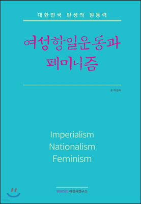 여성항일운동과 페미니즘