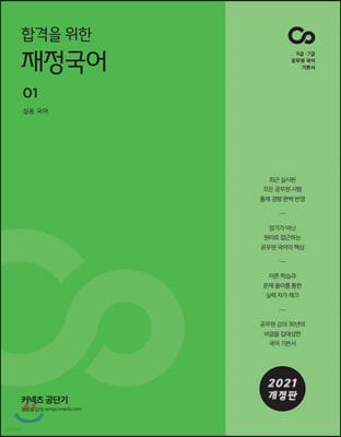 2021 재정국어 기본서