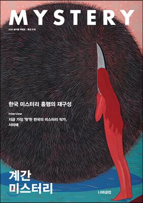 계간 미스터리 (계간) : 봄여름 특별호 [2020]