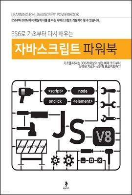 ES6로 기초부터 다시 배우는 자바스크립트 파워북