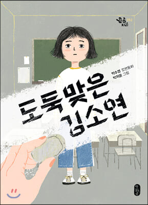 도둑맞은 김소연