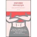 [5천원 페이백][대여] 근육이 튼튼한 여자가 되고 싶어